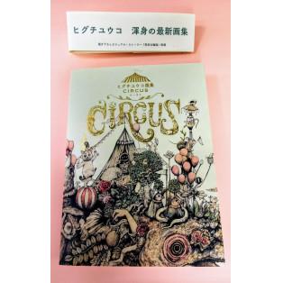 ヒグチユウコの最新画集『CIRCUS』入荷しました!!