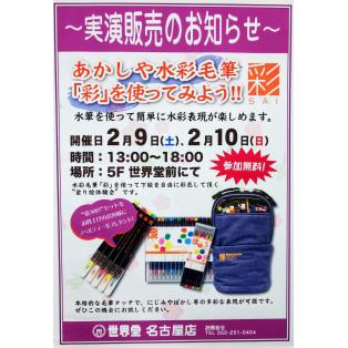 実演販売のお知らせです ~あかしや水彩毛筆『彩』を使ってみよう!!~