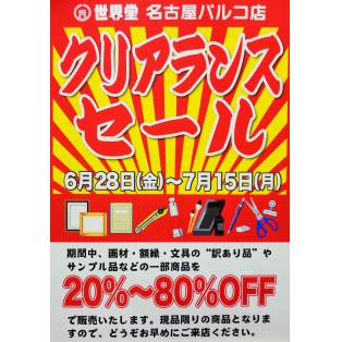 世界堂名古屋店限定☆☆☆クリアランスセール開催☆☆☆