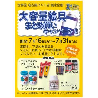 ☆☆大容量絵具まとめ買いキャンペーン☆☆
