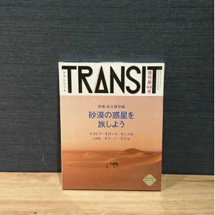 【今週の1冊】砂漠に行きたい!「TRANSIT」第44号
