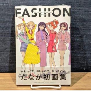 たなか「ファッションイラストブック」