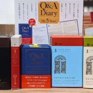 「Q&A Diary」で始める5年日記