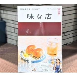 平野紗季子「味な店」完全版