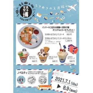 「文具女子博Cafe」開催!7月1日~8月9日