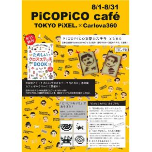 PiCOPiCO cafe ~TOKYO PiXEL.×Carlova360