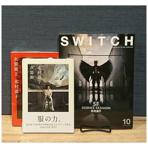 【今週の1冊】「SWITCH」北村道子ファッション特集