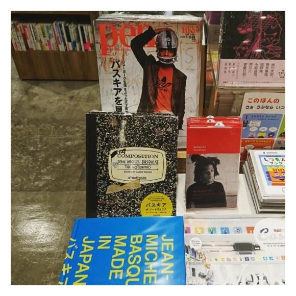 【今週の1冊】「バスキア展」関連書籍
