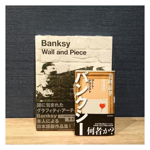 【今週の1冊】バンクシー