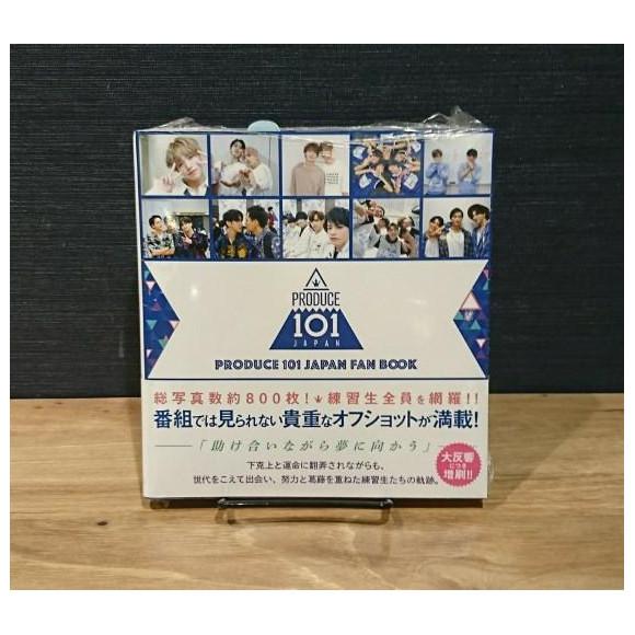 【入荷】「PRODUCE 101 JAPAN FAN BOOK」