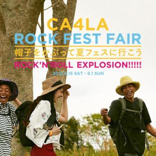 「帽子をかぶって夏フェスに行こう」 CA4LAロックフェスフェア2019
