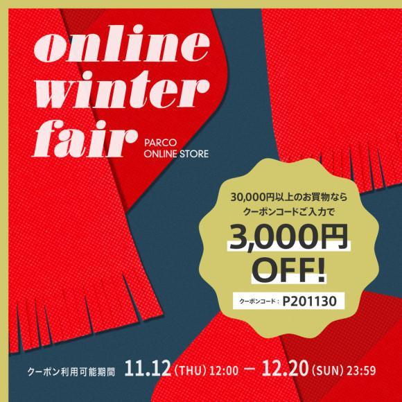 【期間限定】パルコオンラインストア3,000円OFFキャンペーン♪