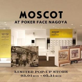 MOSCOTの期間限定POP-UPがオープンします!