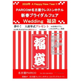 新春ブライダルフェア 【 Wedding福袋 】発売のお知らせ2018.1.2