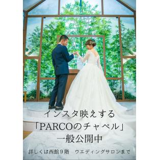 【インスタ映え】チャペル一般公開中1/3~17:00まで限定:名古屋クレストンホテル(コルヴィアスイート)