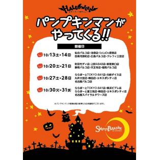 ☆ハロウィンイベント情報☆