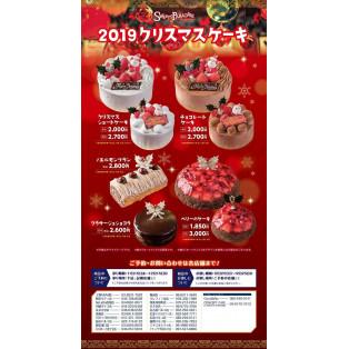 ★まもなくクリスマスケーキ予約開始★