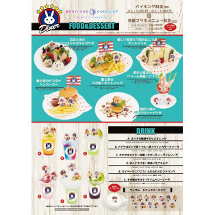 『BROTHERS CONFLICT ×SWEETS PARADISE』コラボカフェスタート!!