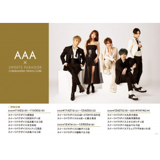 本日より【AAA×SWEETS PARADISE Collaboration History Café】開催★