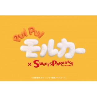 『PUI PUI モルカー × SWEETS PARADISE』コラボ開催スタート★