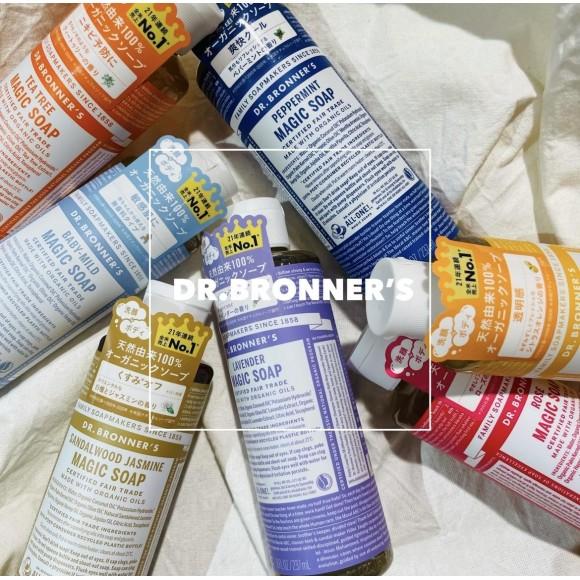 【DR.BRONNER`S】肌に優しいオーガニック