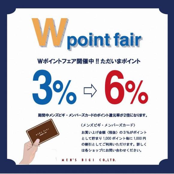 Wポイントフェア開催!!!