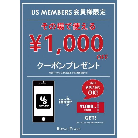 【本日より】¥1000クーポンキャンペーン