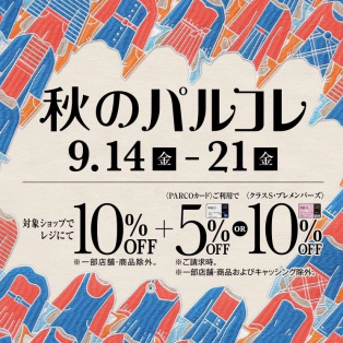 ☆秋のパルコレ☆イベントのお知らせ