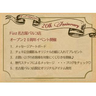 \\名古屋パルコ店オープン20周年イベント開催中!!//
