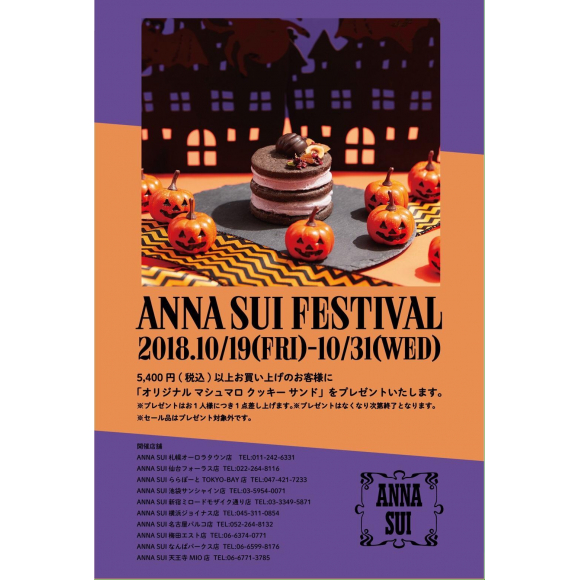 ANNA SUI フェスティバル開催!