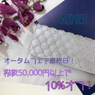 増税前最後!!