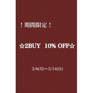☆期間限定☆2BUY 10%OFF 開催!