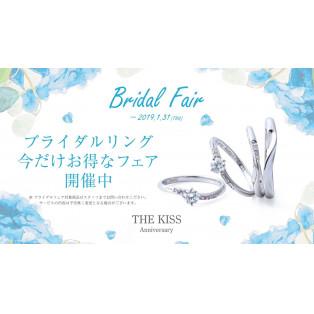 ~*Bridal Fair*~