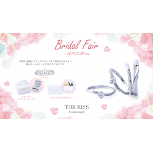 \\THE KISS Anniversary Bridal Fair//