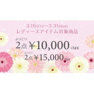 とってもお得なニコイチキャンペーン(*^_^*)3月31まで!!!