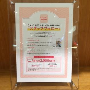 6日間限定最大2000円オフキャンペーン!!