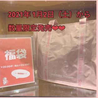♡2021年福袋&セールスタート♡