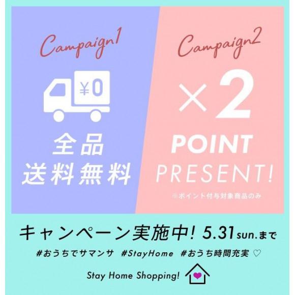 ♡オンライン限定Wポイント×送料無料キャンペーン♡