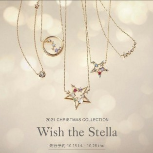 2021 Christmas Collection -Wish the Stella-