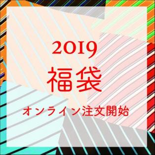2019年福袋
