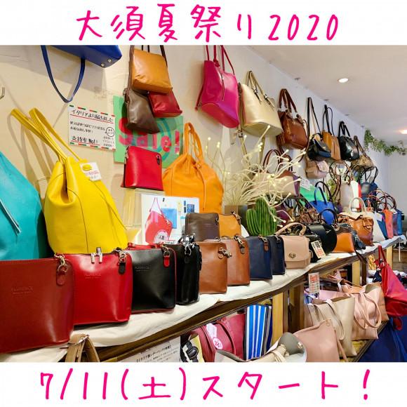 大須夏祭り2020