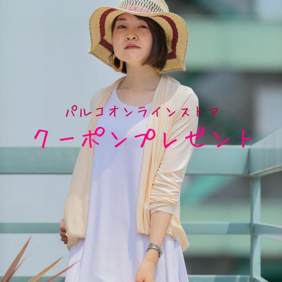 新規入会1000円オフ!クーポンキャンペーン