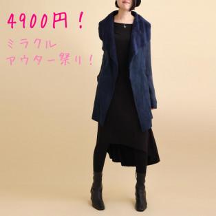 ♡4900円均一!ミラクルアウター祭り開催♡