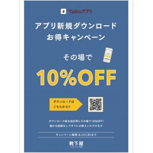 アプリ10%オフ!!