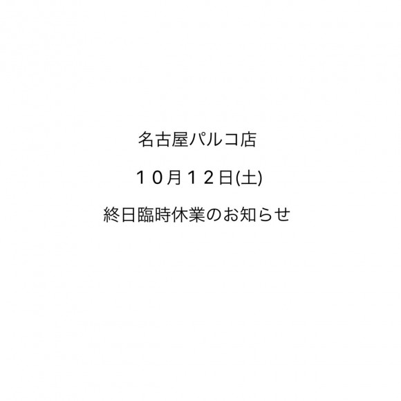 明日10月12日(土)臨時休業