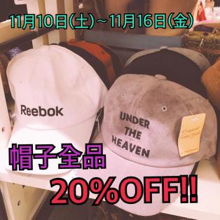 帽子20%OFF