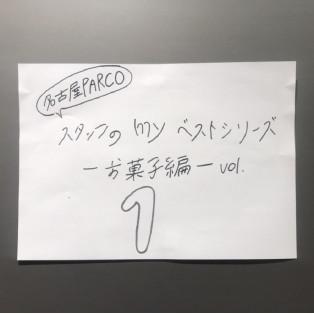 【スタッフのmyベストシリーズ】-お菓子編vol1-