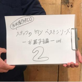【スタッフのmyベストシリーズ】-お菓子編vol2ー