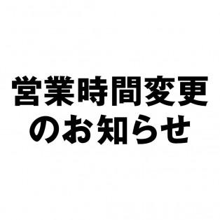 【無印良品】営業時間変更のお知らせ