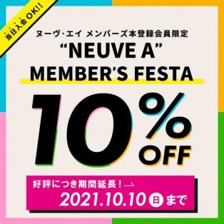10/10㈰まで!【10%OFFお得なセールのお知らせ】 ヌーヴ・エイメンバーズフェスタ開催中!